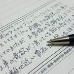 飲食店のパートやアルバイト|志望理由や志望動機の書き方について